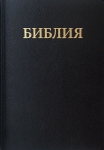 Библия 073 TBS (Trinitarian Bible Society)